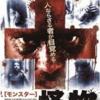 怪物モンスターの映画のあらすじ・ネタバレレビュー【題名紛らわしい!】