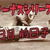 ヴィーナスシリーズ 2日目 前日予想 下関競艇場