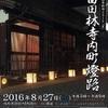 富田林寺内町燈路2016。雨天は順延。