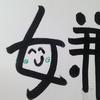 今日の漢字459は「嫌」。食べ物の好き嫌いについて考える
