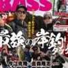 【バス釣り雑誌】〝今江克隆×金森隆志〟の最強タッグも掲載「アングリングバス 2019年 6月号」発売!