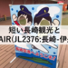 短い長崎観光とJ-AIR(JL2376:長崎-伊丹)