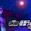 SHODOシリーズ、怒涛の4週連続ブログ更新! 最終週