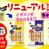 三幸製菓|リニューアル記念\非売品含む/ミニサラダ詰め合わせプレゼントキャンペーン