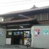 宝来湯(江戸川区57番)