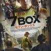 映画7BOXのあらすじとネタバレ感想【その箱を守れ】