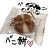 【六花亭】お取り寄せセット+通販おやつ屋さんを勝手にランキング★⑯べこ餅~べこって?★【北海道 スイーツ】