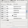 CentOSでMariaDB用のポート【3306】を解放