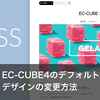 EC-CUBE4のデフォルトテンプレートのデザイン変更方法(Sass)