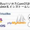VirtualBoxにいれたCentOS8にphpMyAdminをインストールしてみた。