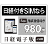 日経電子版+SIMで年8万円節約できる!料金・速度・端末を解説します