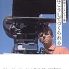 『天井桟敷の人々』『勝手にしやがれ』などから20世紀の映画史を俯瞰『山田宏一映画インタビュー集 映画はこうしてつくられる』山田宏一著