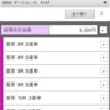 飯塚オートレース SGオールスターオートレース 2日目 予選 予想 回収率100%以上!!!