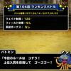 level.358【ウェイト120】第104回闘技場ランキングバトル初日