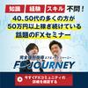 月収50万円以上稼ぎ続ける「FXセミナー」に無料招待します