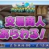 【イベント情報】交易商人・迷宮の門・探検SP・ストーリー更新