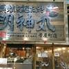 【居酒屋】明神丸帯屋町店