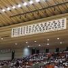 全日本学生剣道選手権