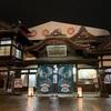 愛媛・広島割引きっぷの旅2020・1日目