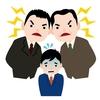 神戸市の教員いじめパワハラ問題の全容が明らかに・処分はどうなる?