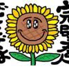 キャラ ひまわりさん その9 紹介
