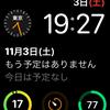 Apple Watch買った