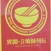 MAMORU OSHII book review [nonfiction] Part 46, STRANGE TALES, TACHIGUISHI RETSUDEN