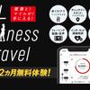 「JAL Wellness & Travel」が、《しぶちん》になった八月