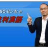 祝Youtubeデビュー SC神戸中国語スクール、森川寛先生『SC神戸センセ流利漢語』