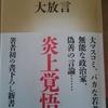 百田尚樹著『大放言』世の中の疑問に本音でぶつかってて面白い。