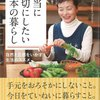 おすすめの本/脱 専用洗剤