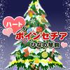 二人を引き合わせるのはクリスマスツリー「ハートなポインセチア」 -ひなの琴莉