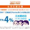 「au PAY × Pontaの連携祭り」ローソンで11%還元はau PAYカードで
