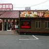 高崎ランチ。ボリューム満点中華料理屋。龍翔飯店