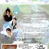 サリュ!コンサート vol.12
