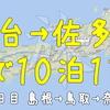 仙台→佐多岬 車で10泊11日 ~11日目 出雲大社・鳥取砂丘~