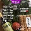【260】180331☆お気に入りの野菜屋さん