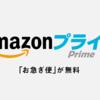 Amazonプライム会員無料体験の解約・退会方法!契約できる回数!