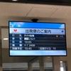 2018京都発JGC修行(40-43レグ編)