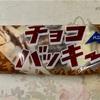 🌐番外編(5)‼️旨い・安い・スイーツのコンビニ、「シャトレーゼ」🆕‼️【チョコバッキー バニラ】【こんがり板チョコモナカバニラ】‼️