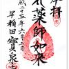 早稲田 寳泉寺の御朱印(東京・新宿区)〜早大合格祈願と  小判ザクザク「おたから」の寺