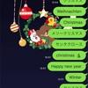クリスマス何する?ラインの隠し機能