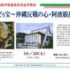 【お知らせ】沖縄の阿波根昌鴻さんについて学ぶ