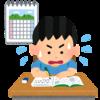 夏休み小学生時代の宿題の話