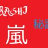 11日ミュージックステーション 嵐の特別企画 2時間スペシャル放送