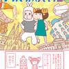 【新連載】トナパカ☆スペイン #1