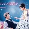 AmazonPrimeVideo 2019年3月の新着配信予定日〜「今夜,ロマンス劇場で」が独占配信!〜