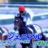 ジェニアル【3.11 阪神8R 4歳上500万 芝1600m】