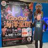 フィギュア好きなら行くしかない!「GO!GO!海洋堂展 ~創立 55周年記念展~」を見てきました!