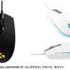 【ニュース】logicoolより、LIGHTSYNCに対応した高コスパ軽量ゲーミングマウス『G203 LIGHTSYNC』が発売